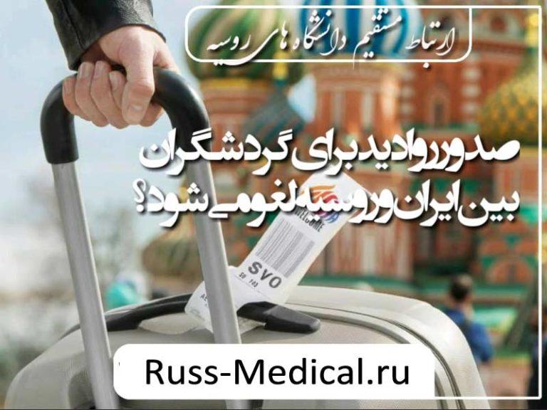 لغو ویزای روسیه برای ایرانیان