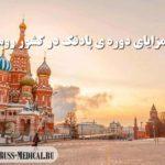 مزایای دوره پادفک در روسیه