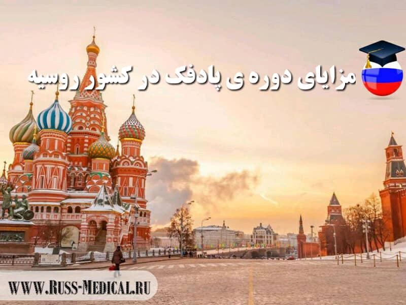 دوره ی پادفک در روسیه