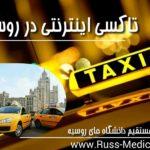 تاکسی اینترنتی روسیه