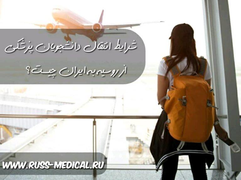 انتقال دانشجو از روسیه به ایران