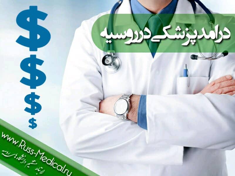 آینده شغلی رشته پزشکی