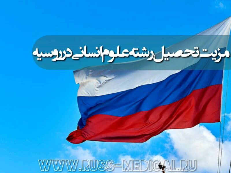 مزیت تحصیل انسانی در روسیه