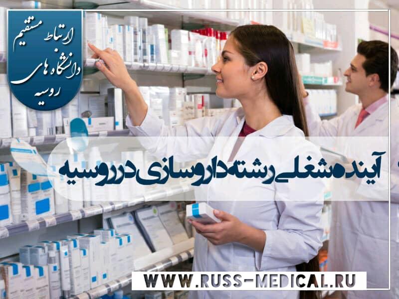 گرایش های داروسازی