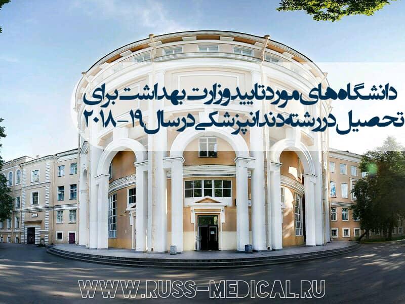 دانشگاه های مورد تایید رشته دندانپزشکی