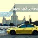 خرید خودرو در روسیه