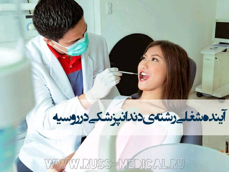 آینده شغلی رشته دندانپزشکی در روسیه