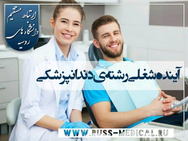 آینده شغلی رشته دندانپزشکی