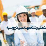 آینده شغلی رشته های مهندسی