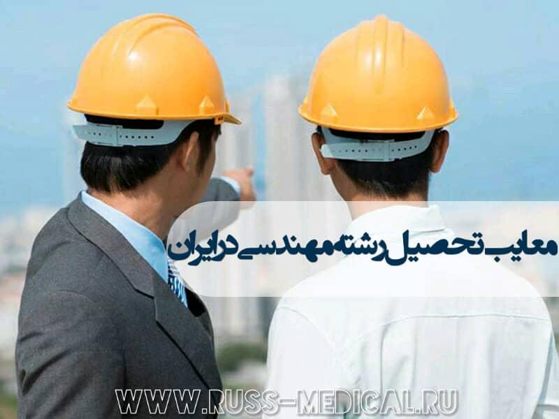 معایب تحصیل رشته های مهندسی