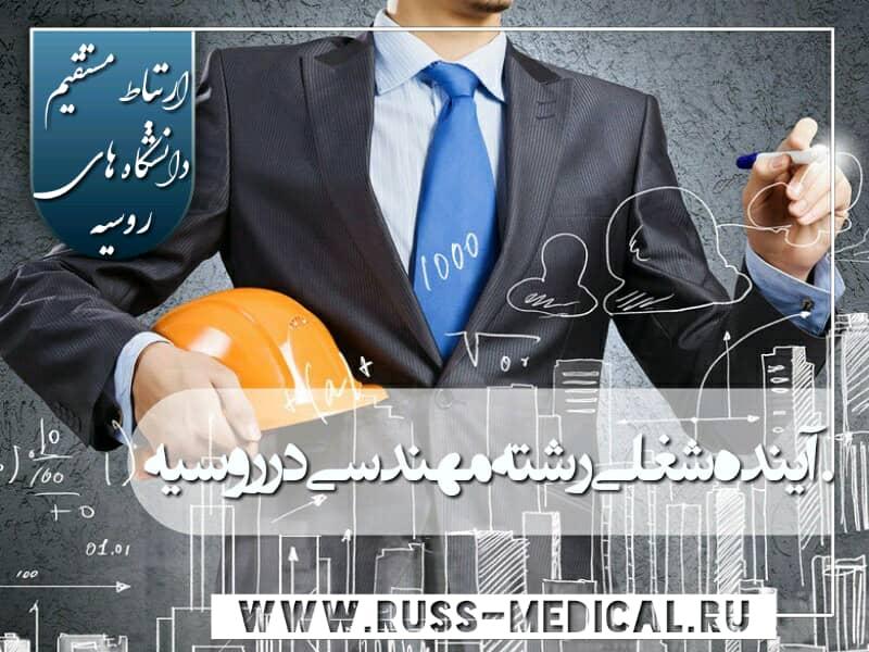 آینده شغلی رشته مهندسی