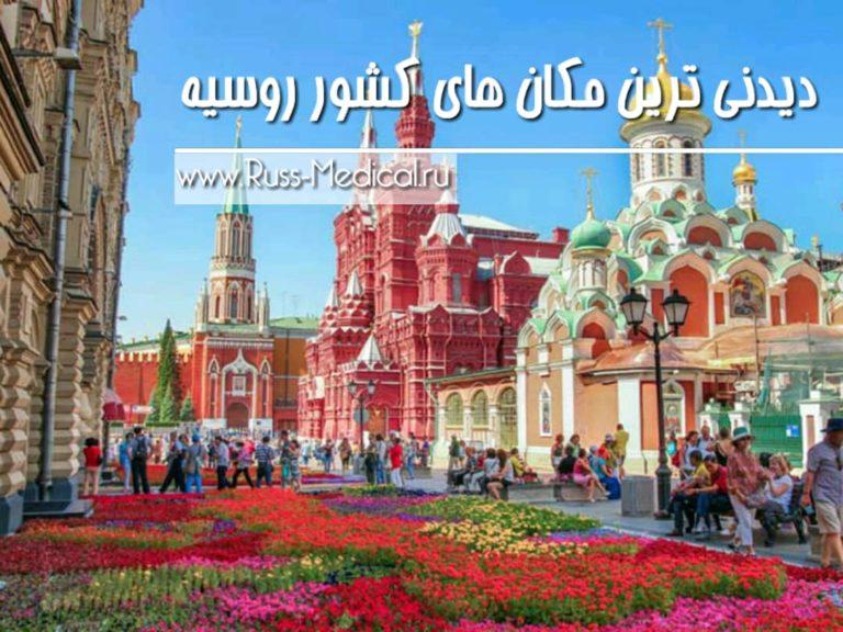 دیدنی ترین مکان های روسیه