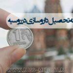 هزینه تحصیل داروسازی در روسیه