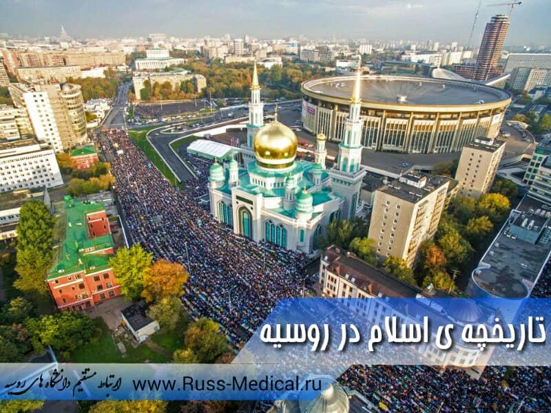تاریخچه اسلام در روسیه