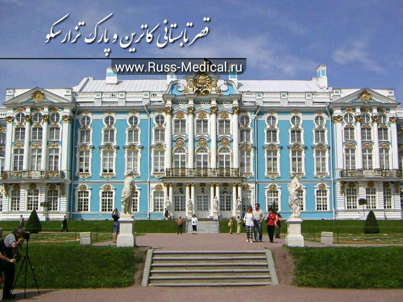 قصر کاترین روسیه
