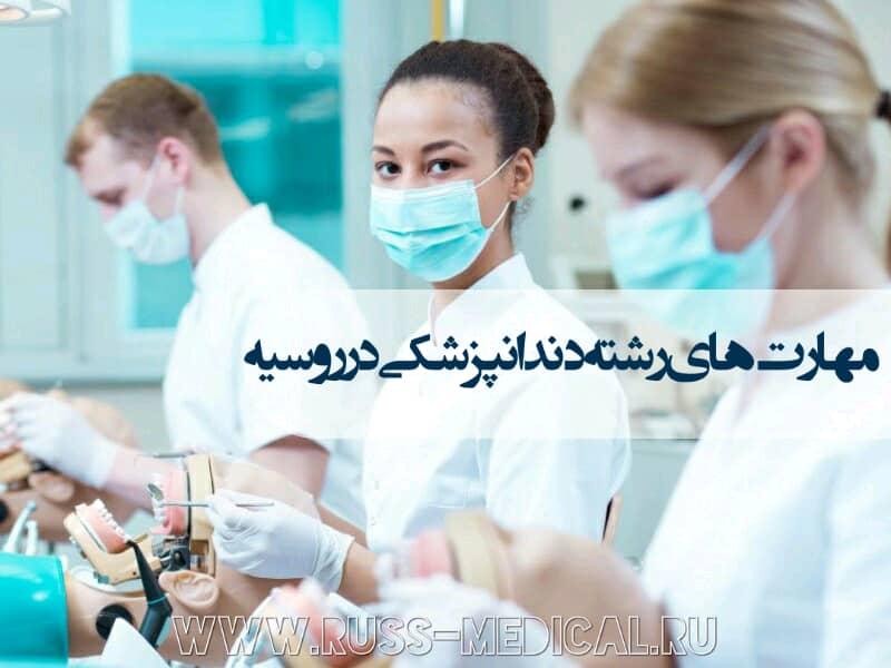 مهارت های دندانپزشکی