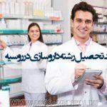 آینده شغلی رشته دارو سازی