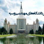 بهترین دانشگاه های مهندسی روسیه