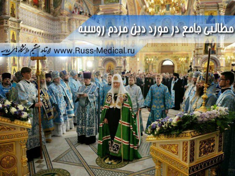 دین مردم روسیه