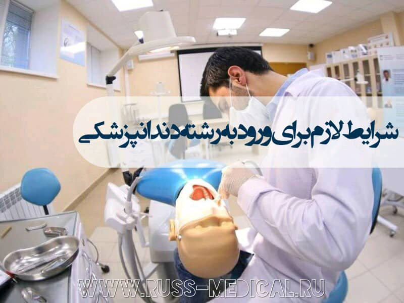 شرایط تحصیل دندانپزشکی در روسیه