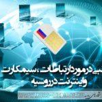 اینترنت و سیم کارت روسیه ای