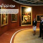 موزه ترتیاکوف