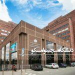 لیست دانشگاه های مورد تایید وزارت بهداشت 2019-2020