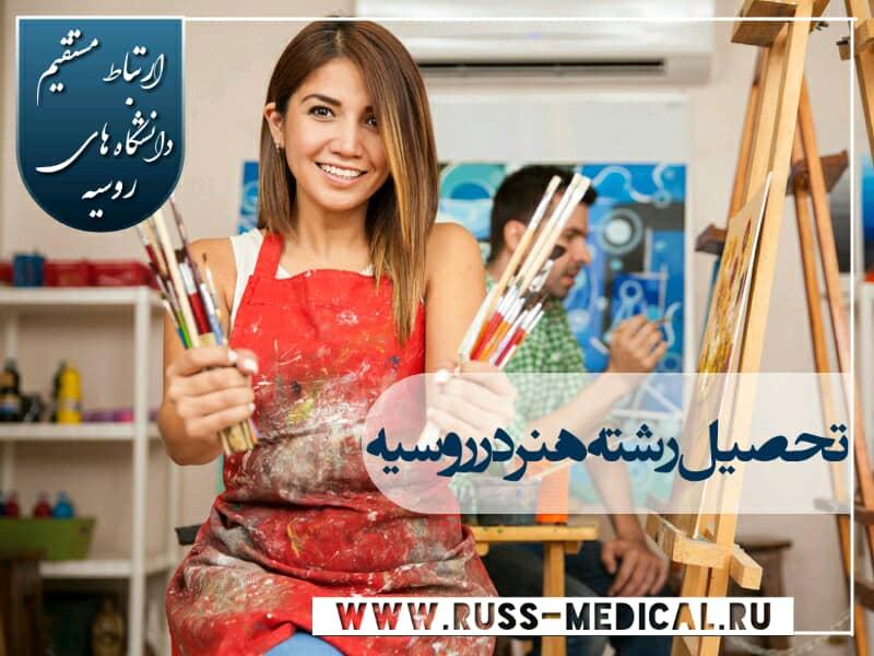 تجصیل هنر در روسیه