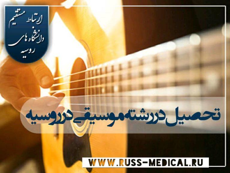 تحصیل موسیقی در روسیه