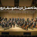 شرایط تحصیل در رشته موسیقی در روسیه