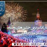 جشن های مردم روسیه