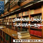 کتابخانه های روسیه