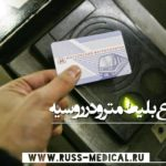 قیمت بلیط مترو در روسیه