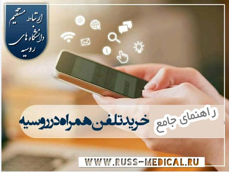 تلفن همراه در روسیه