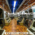 هزینه مترو در روسیه