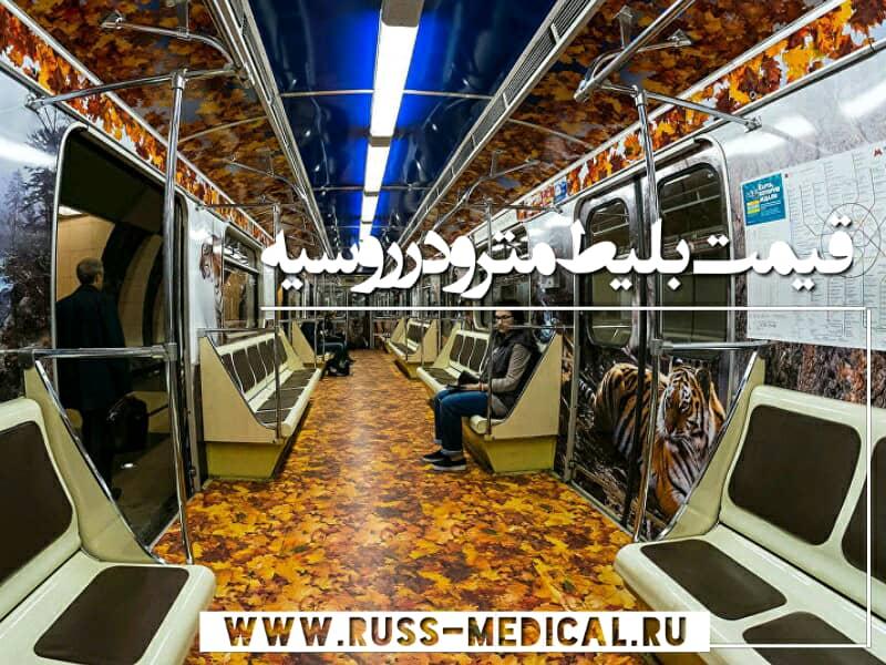 اطلاعات جالب در مورد مترو روسیه