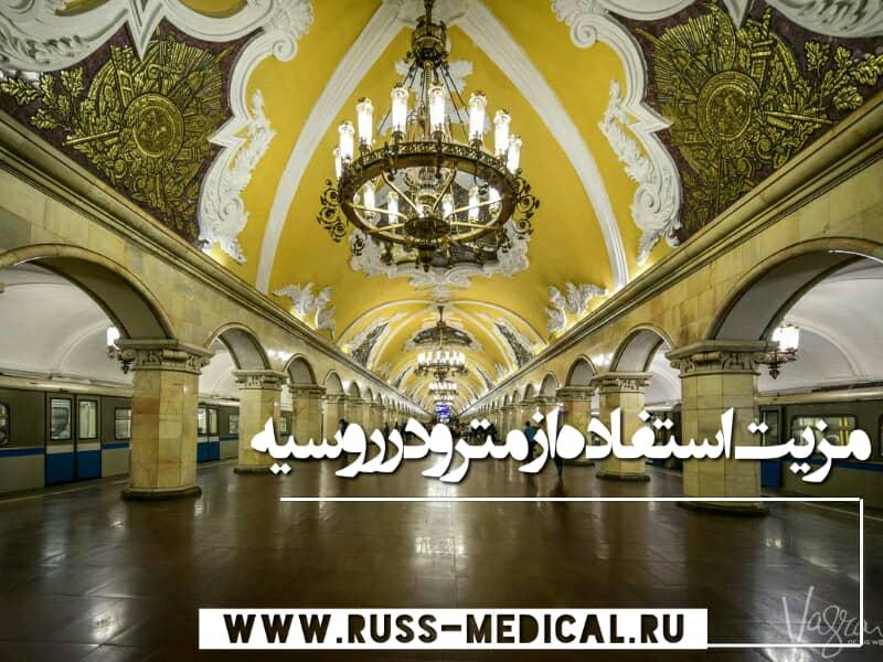 مترو روسیه ایستگاه