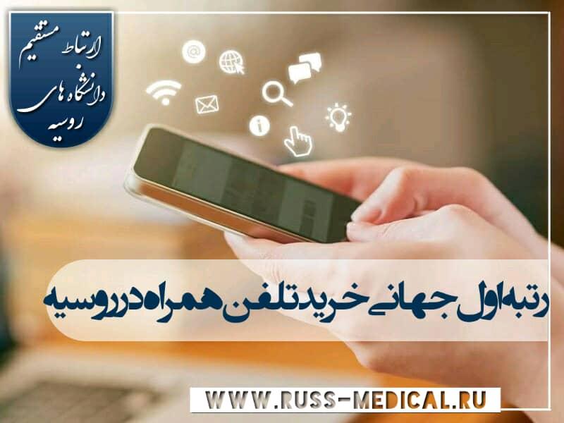 گوشی موبایل روسیه ای