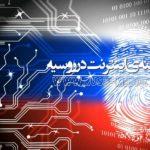 هزینه اینترنت در روسیه