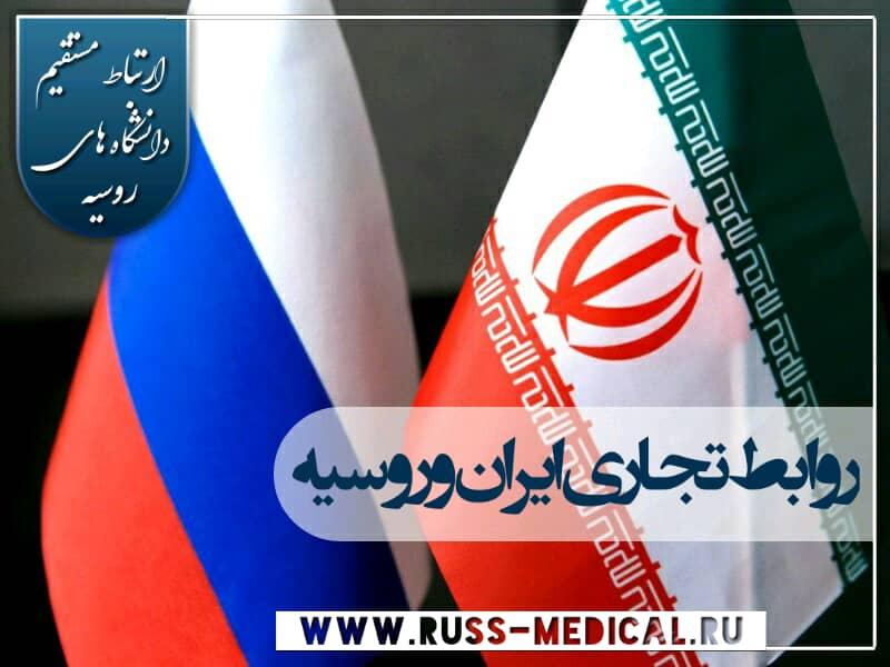 ارز دانشجویان روسیه