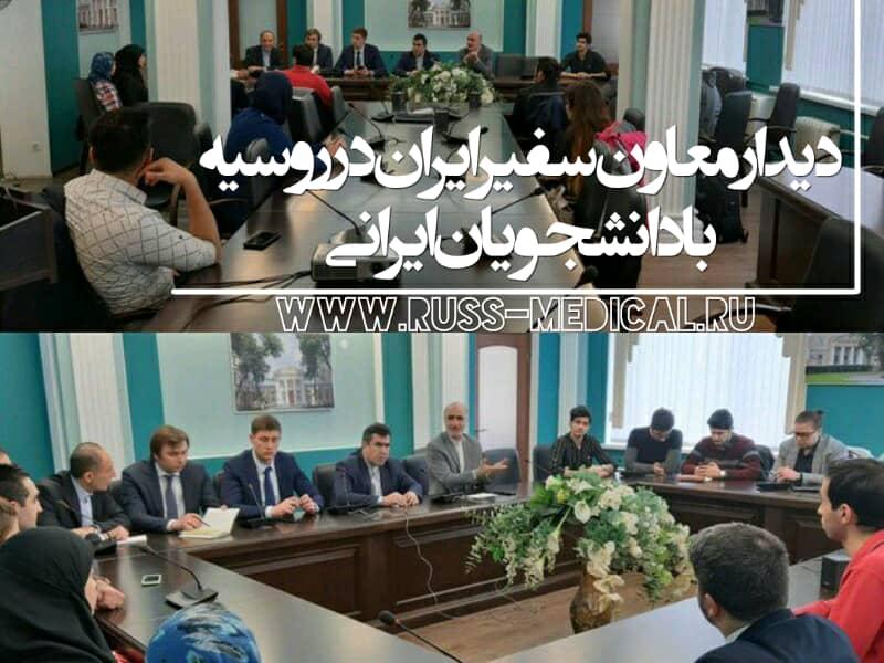 دیدار معاون سفیر ایران با دانشجویان ایرانی در روسیه