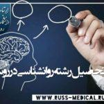 تحصیل رشته روانشناسی در روسیه