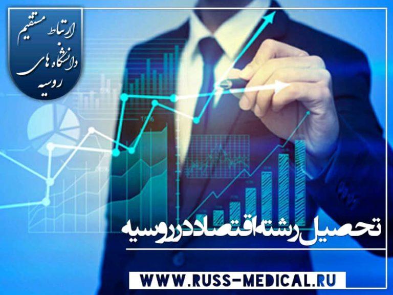 تحصیل رشته اقتصاد در روسیه