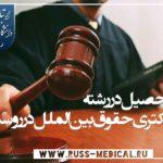تحصیل در رشته دکترای حقوق بین الملل