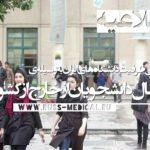 اطلاعیه تکمیل ظرفیت دانشگاه های ایران