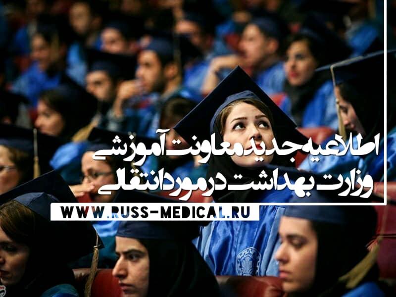 تکمیل ظرفیت دانشگاه های ایران توسط دانشجویان خارج از کشور