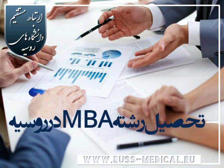 تحصیل رشته MBA در روسیه