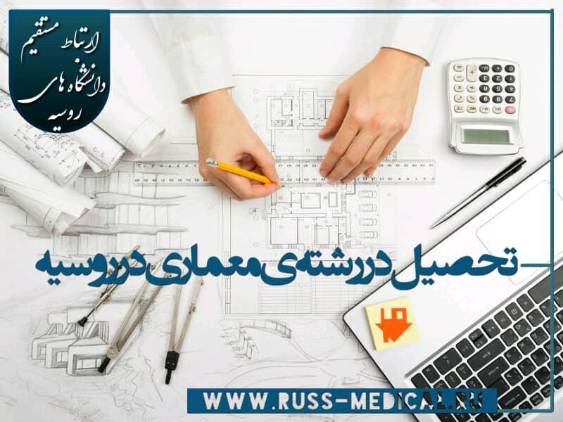 تحصیل رشته معماری در روسیه