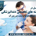 تحصیل دندانپزشکی پاولوف