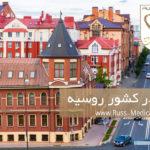 اقامت در کشور روسیه